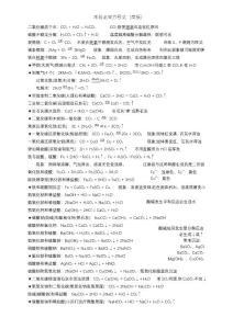 2019中考化学方程式总结(考前一张纸)