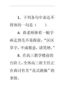 高考语文总复习总结名校试..
