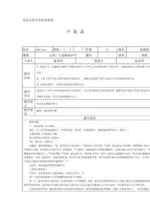 2015秋浙教版品社六上《法..