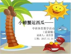 小螃蟹运西瓜中班体育教学..