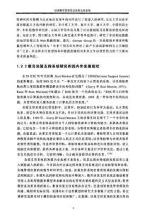 甘肃省教育管理信息决策支持系统