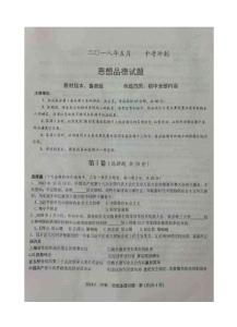 山东省济宁市鱼台县2018年5月中考冲刺政治试题图片版
