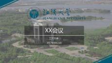 江汉大学PPT模板