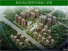 提高高层建筑外窗施工质量QC成果汇报