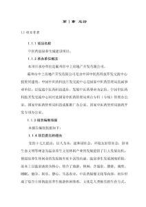 中医药温泉养生城建设项目可行性研究报告