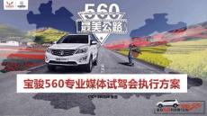 宝骏560汽车最美公路专业媒..