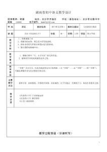 湖南初中语文教学设计