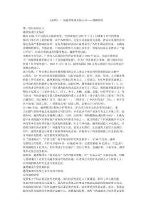 《案例》:广州越秀集团有..