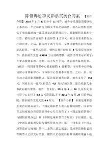 ���V�A李�`彩票�I�u合同案