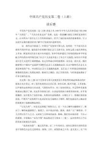 中国共产党历史第二卷