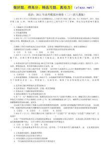 2011年高考政治模拟冲刺卷(二)(新人教版)