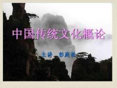 中国传统文化之第二章传统..
