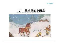 一年级语文上册12雪地里的..