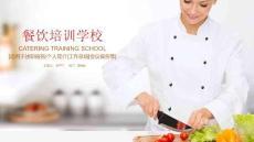 餐饮美食烹饪PPT 烹饪培训