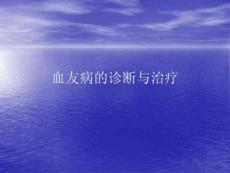 血友病的诊断与治疗ppt精品..