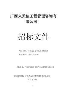 广西火天信工程管理咨询有