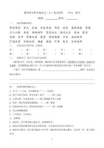 棠外附小四年级语文(上)..