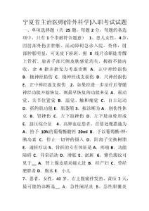 宁夏省主治医师(骨外科学)入职考试试题