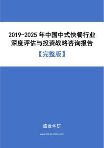 【完整版】2019-2025年中国中式快餐行业深度评估与投资战略咨询报告