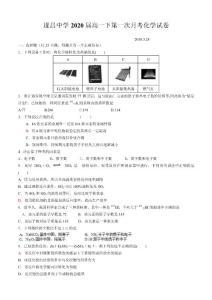 遂昌中学2020届高一下第一..