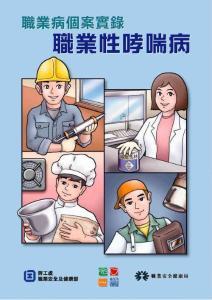 职业性哮喘病-劳工处