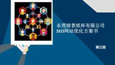东莞绿景纸杯有限公司SEO网站优化方案书