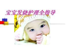 宝宝发烧护理全指导讲义 p..