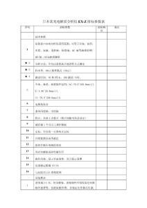 日本常光电解质分析仪EX-Z招标参数表