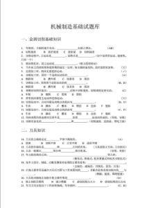 机械制造技术基础试题库--典型题.doc