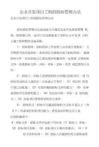 农业开发项目工程招投标管理办法 .doc