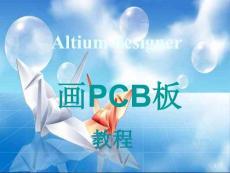 用altium designer画pcb板教程