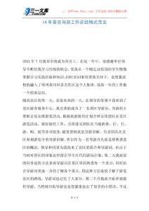 【工作总结】14年景区导游工作总结格式范文.docx