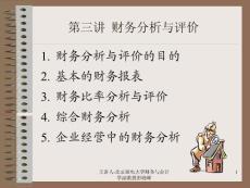 【经管励志】3-财务分析与评价培训资料