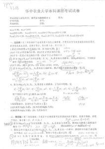 概率论与统计规划复习资料