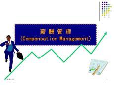 企业薪酬管理演示教学