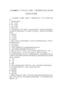 上海2015年上半年安全工程师:几种特殊化学品火灾扑救注意事项考试题