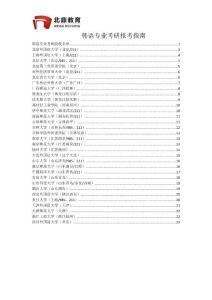 2019年韩语专业考研招生院校指南