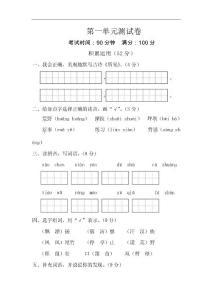 部编人教版三年级语文上册单元测试卷完整版