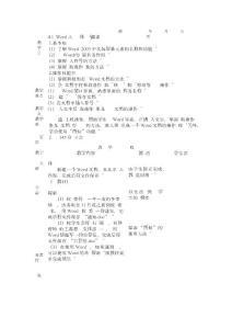 《计算机应用基础》(周南岳)——第四章  文字处理软件应用