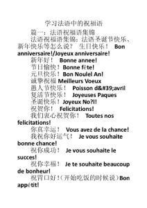 学习法语中的祝福语
