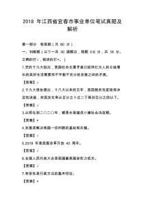 2018年江西省宜春市事业单位笔试真题及解析