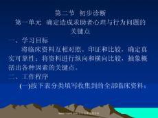 心理咨询师第一章心理诊断技能第2节  初步诊断  南京心理咨询师培训南京