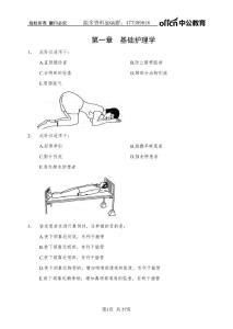 基础护理学