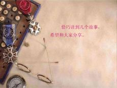 培训故事大全-精典几个寓言故事(励志版).docx