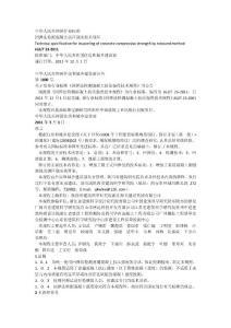 JGJ//T23-2011 回弹法检测混凝土抗压强度技术规