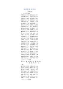 杨露禅太极拳谱-杨氏太极