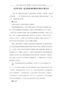 培训专题-【五险一金】北京市五险一金及养老保险缴纳比例和计算公式.docx