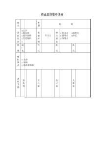 薪酬龙8国际娱乐城-作业员辞职申请书.docx