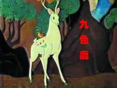 《九色鹿》ppt课件