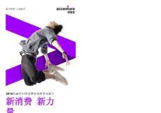 2018中国消费者洞察报告